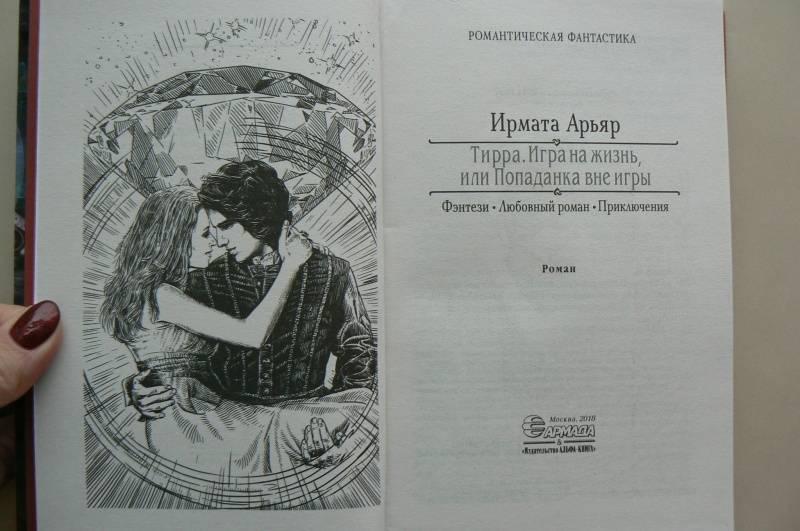 ИРМАТА АРЬЯР ТИРРА 2 СКАЧАТЬ БЕСПЛАТНО