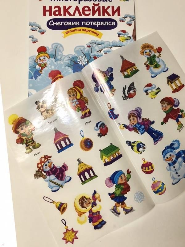Иллюстрация 10 из 35 для Многоразовые наклейки. Снеговик потерялся - Е. Деньго   Лабиринт - игрушки. Источник: Лабиринт