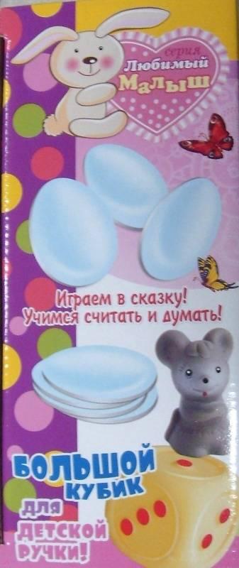 """Иллюстрация 12 из 21 для Игра """"Курочка Ряба"""" для малышей ..."""