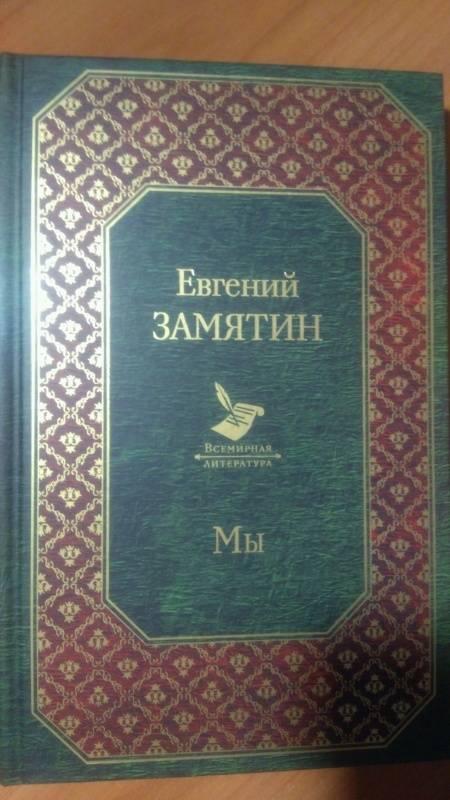 Иллюстрация 6 из 15 для Мы - Евгений Замятин | Лабиринт - книги. Источник: Евгения Григорьева