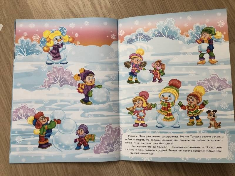 Иллюстрация 7 из 35 для Многоразовые наклейки. Снеговик потерялся - Е. Деньго | Лабиринт - игрушки. Источник: Анастасия