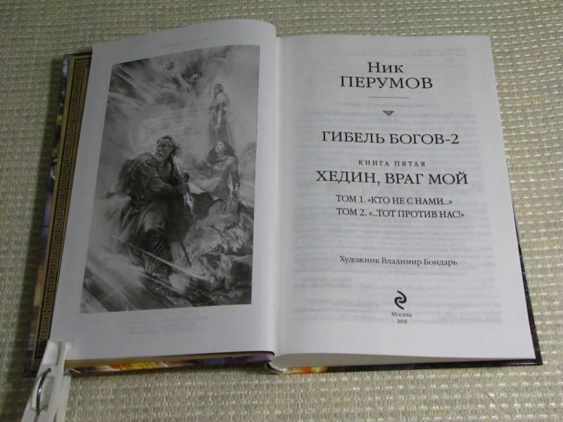 ГИБЕЛЬ БОГОВ 2 КНИГА 5 ХЕДИН ВРАГ МОЙ СКАЧАТЬ БЕСПЛАТНО