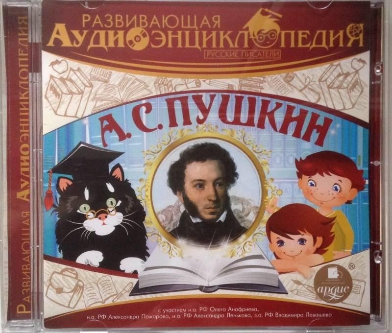 Иллюстрация 1 из 3 для Русские писатели. Пушкин А.С. (CDmp3) - Александр Пушкин | Лабиринт - аудио. Источник: Морозова  Анна