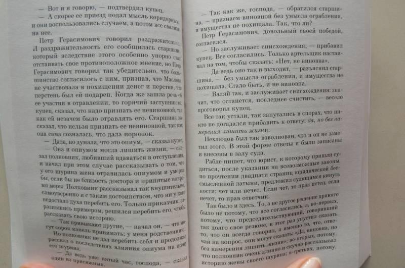 Иллюстрация 23 из 36 для Воскресение - Лев Толстой   Лабиринт - книги. Источник: Лидия