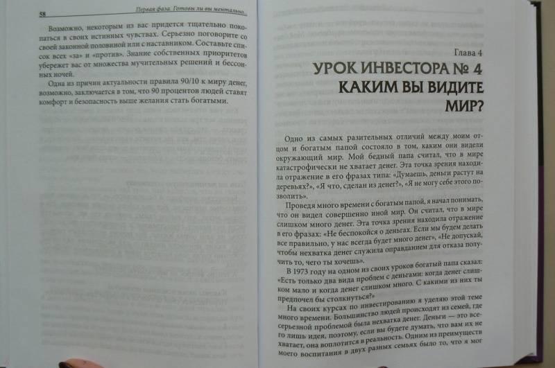Иллюстрация 24 из 30 для Руководство богатого папы по инвестированию - Кийосаки, Лектер | Лабиринт - книги. Источник: Лидия