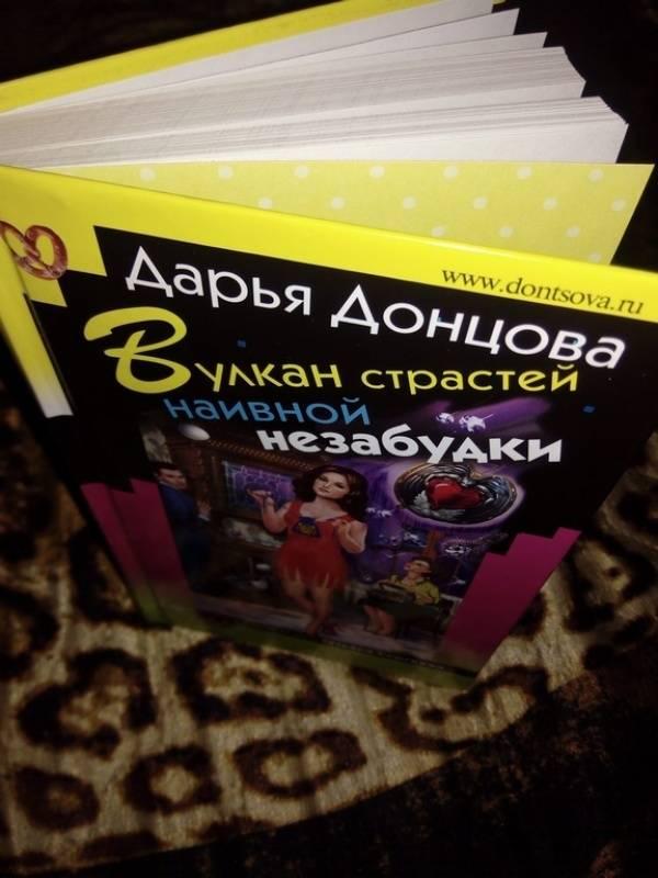донцова вулкан страстей читать бесплатно онлайн