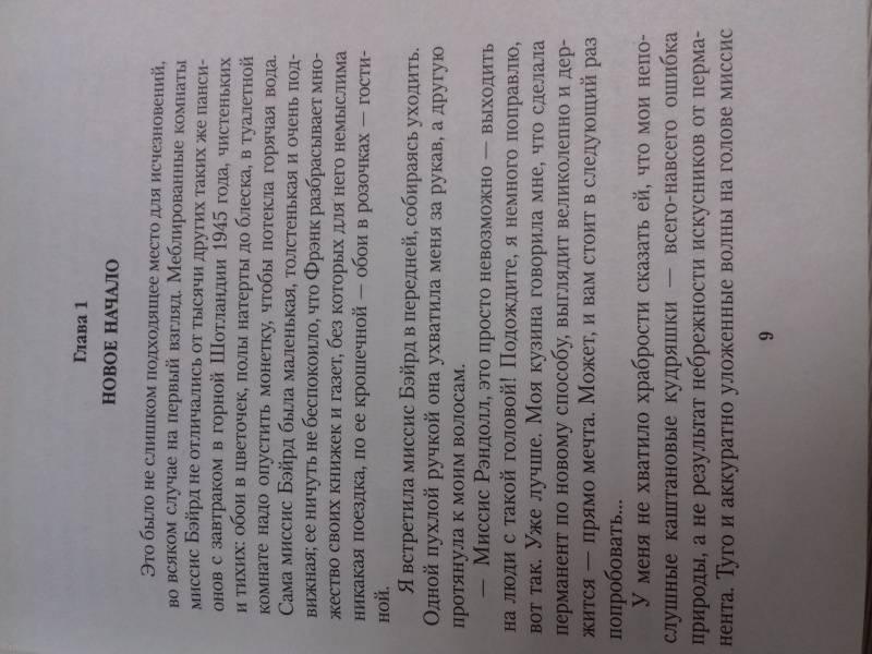 Иллюстрация 15 из 18 для Чужестранка. Книга 1. Восхождение к любви - Диана Гэблдон   Лабиринт - книги. Источник: Лабиринт
