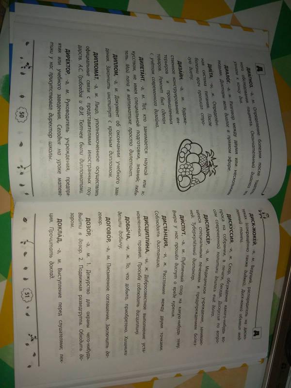 Иллюстрация 4 из 6 для Толковый словарь. 1-4 классы | Лабиринт - книги. Источник: Agureev  Dmitry