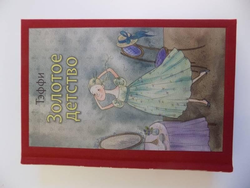 Иллюстрация 41 из 56 для Золотое детство - Надежда Тэффи | Лабиринт - книги. Источник: rEwol