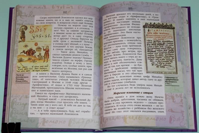 Иллюстрация 16 из 54 для Жизнь замечательных детей. Книга четвертая - Валерий Воскобойников | Лабиринт - книги. Источник: Katerina