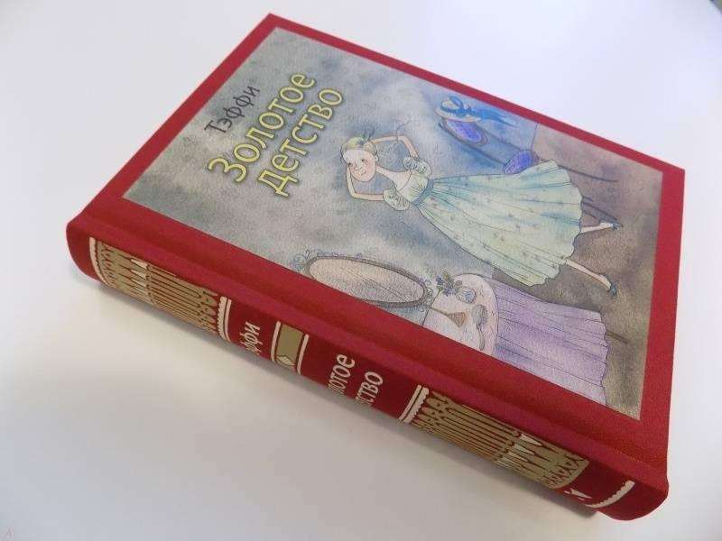 Иллюстрация 42 из 56 для Золотое детство - Надежда Тэффи | Лабиринт - книги. Источник: rEwol