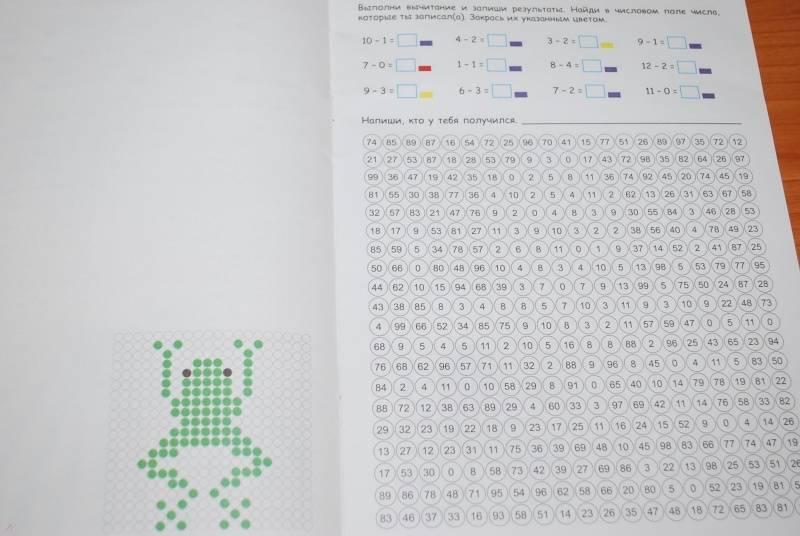 Иллюстрация 3 из 14 для Математические раскраски. 1 класс. Вычитание в пределах 20 | Лабиринт - книги. Источник: Нади