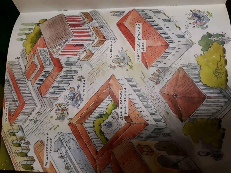 Иллюстрация 41 из 43 для А у нас - водопровод - Александр Ткаченко   Лабиринт - книги. Источник: Филиппова анастасия