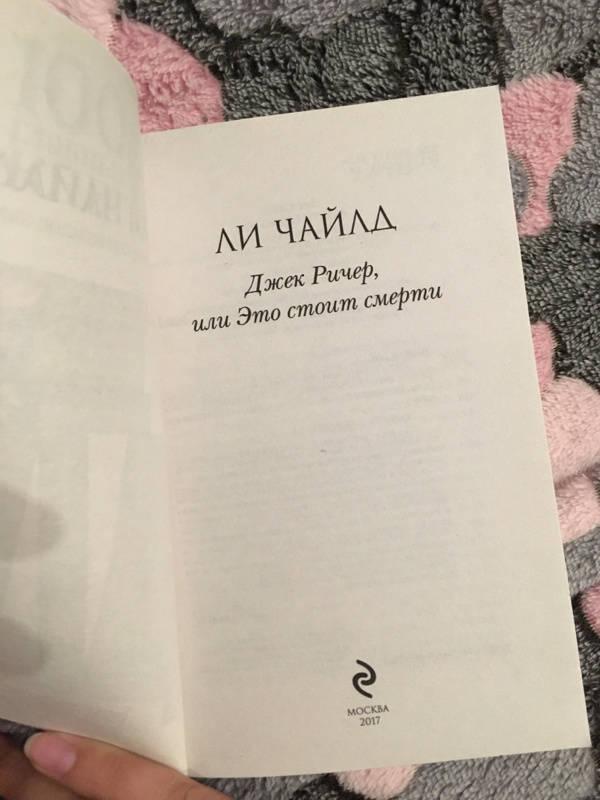 ДЖЕК РИЧЕР ИЛИ ЭТО СТОИТ СМЕРТИ FB2 СКАЧАТЬ БЕСПЛАТНО