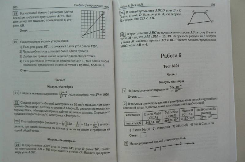 По мальцев математика 9 решебник огэ класс