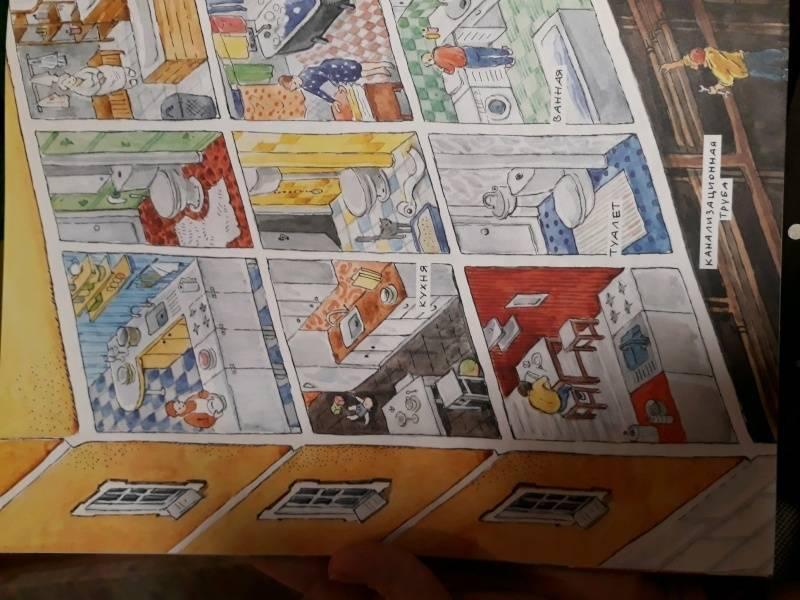 Иллюстрация 42 из 43 для А у нас - водопровод - Александр Ткаченко | Лабиринт - книги. Источник: Филиппова анастасия