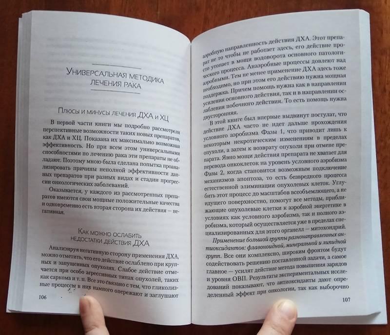 Иллюстрация 6 из 10 для Рак. Технология исцеления - Геннадий Гарбузов | Лабиринт - книги. Источник: Григорьева  Елена