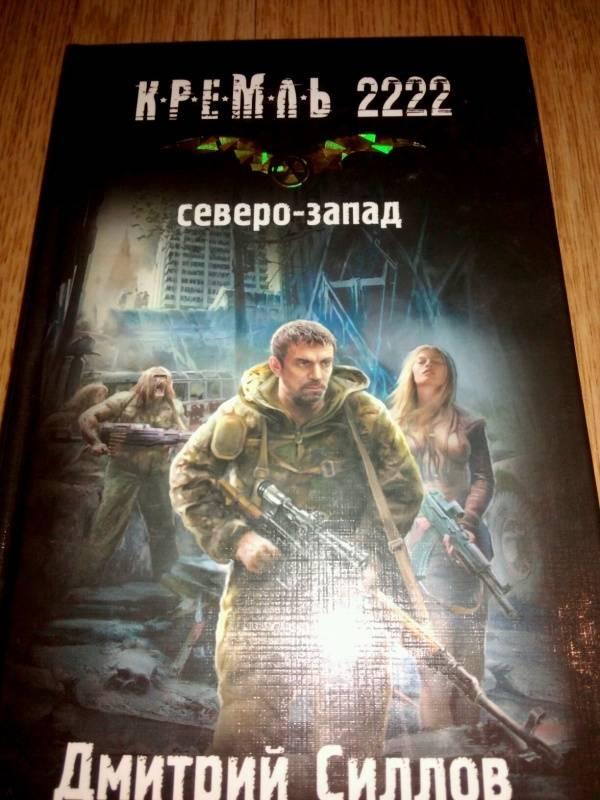 КРЕМЛЬ 2222 СЕВЕРО ЗАПАД СКАЧАТЬ БЕСПЛАТНО