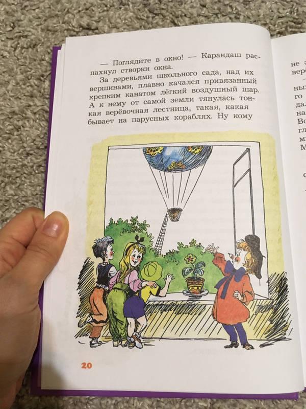 Иллюстрация 36 из 37 для Волшебная Школа Карандаша и Самоделкина - Юрий Дружков | Лабиринт - книги. Источник: Цишевская  Юлия