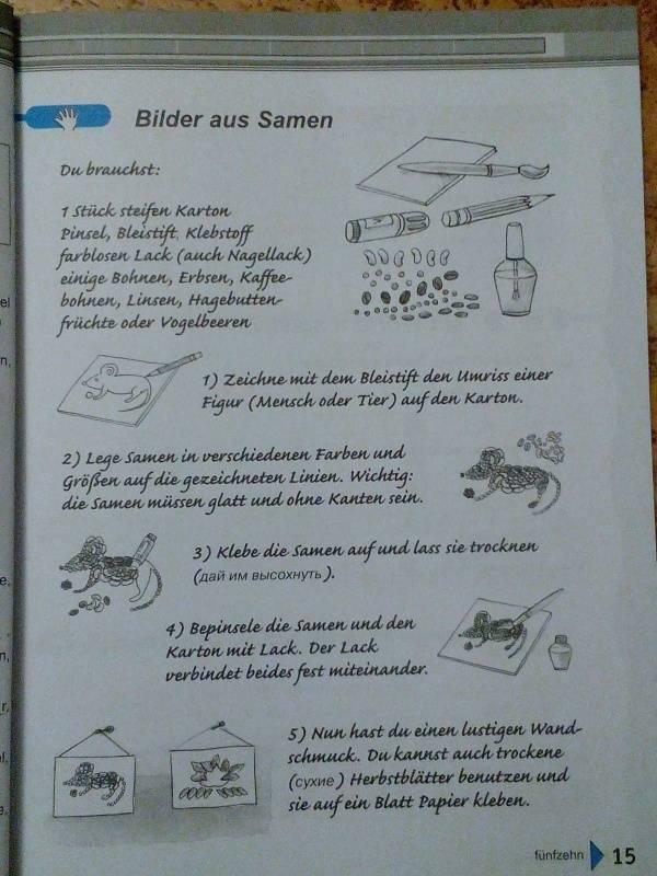 Решебник По Немецкому Языку Для 9 Класса Ольга Зверлова