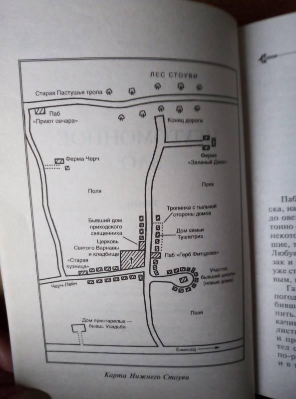 Иллюстрация 2 из 5 для Неугомонное зло - Энн Грэнджер | Лабиринт - книги. Источник: olga