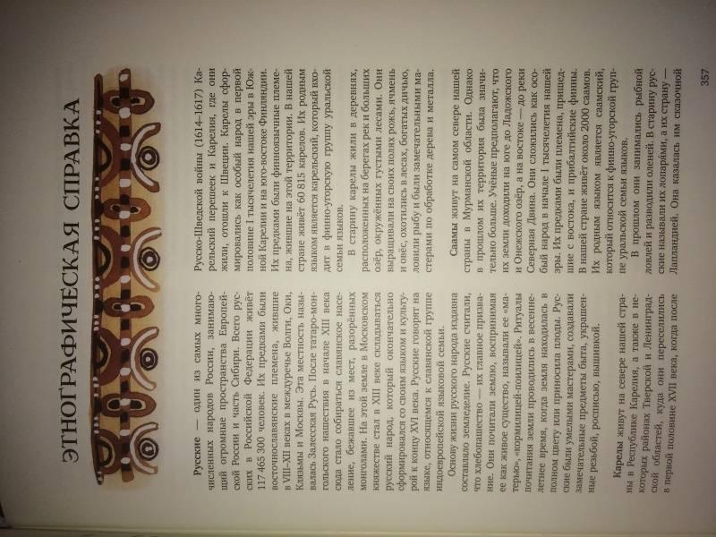 Иллюстрация 34 из 34 для Сказки народов России   Лабиринт - книги. Источник: золотарева  ирина федоровна