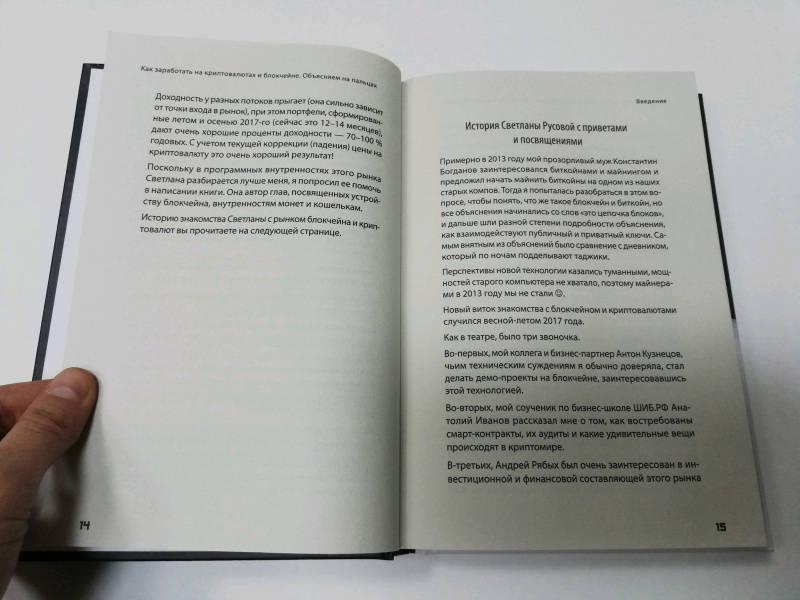 Иллюстрация 16 из 18 для Как заработать на криптовалютах и блокчейне. Объясняем на пальцах - Рябых, Русова | Лабиринт - книги. Источник: dbyyb