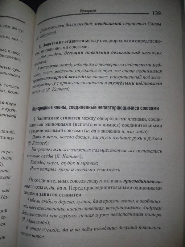 Иллюстрация 6 из 6 для Русский язык. Орфограммы и пунктограммы - Гайбарян, Кузнецова | Лабиринт - книги. Источник: Анит@