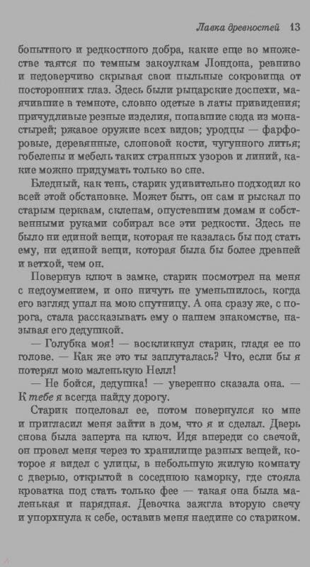 Иллюстрация 13 из 15 для Лавка древностей - Чарльз Диккенс | Лабиринт - книги. Источник: Сурикатя