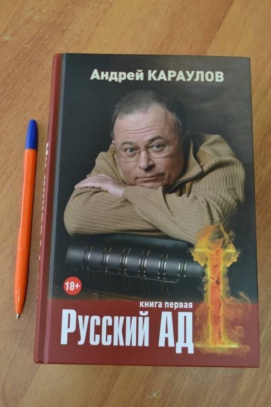 АНДРЕЙ КАРАУЛОВ КНИГИ СКАЧАТЬ БЕСПЛАТНО