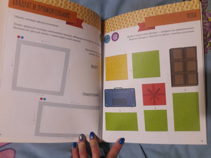 Иллюстрация 10 из 14 для Формы. Моя первая книга. Система раннего развития Монтессори - Кьяра Пиродди   Лабиринт - книги. Источник: Лабиринт