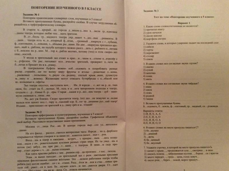 Практикум гдз по ответы и класс русский 8 язык ответы пунктуации орфографии