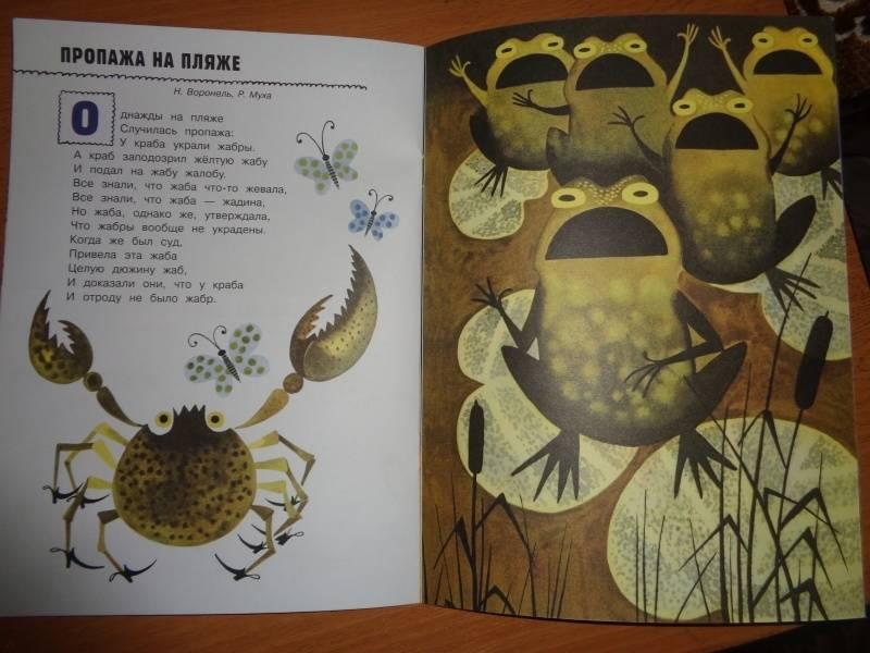 Иллюстрация 5 из 7 для Жили-были книжки. Переполох - Левин, Воронель, Муха | Лабиринт - книги. Источник: Лабиринт