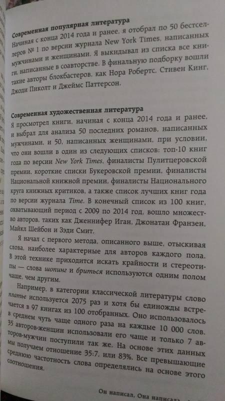 Иллюстрация 20 из 42 для Любимое слово Набокова - лиловый. Что может рассказать статистика о наших любимых авторах - Бен Блатт | Лабиринт - книги. Источник: Sonya Summer
