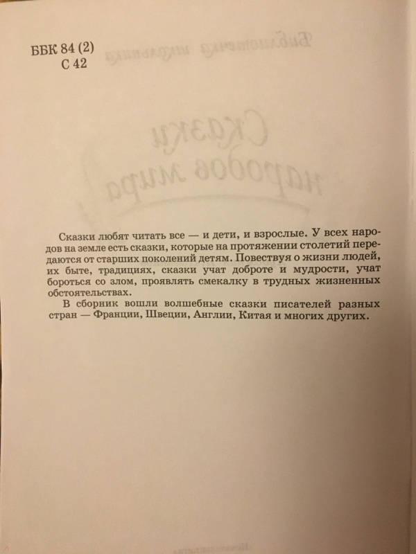 Иллюстрация 12 из 14 для Сказки народов мира | Лабиринт - книги. Источник: Лабиринт