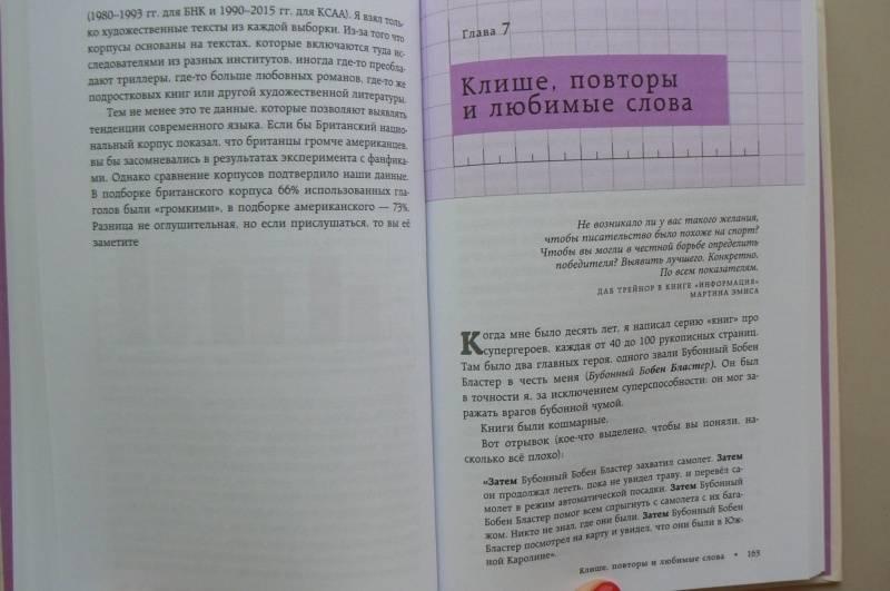 Иллюстрация 17 из 42 для Любимое слово Набокова - лиловый. Что может рассказать статистика о наших любимых авторах - Бен Блатт | Лабиринт - книги. Источник: Лидия