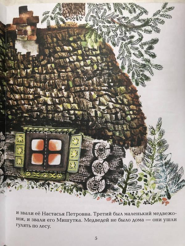 Иллюстрация 31 из 35 для Три медведя - Лев Толстой | Лабиринт - книги. Источник: Друг  Катя