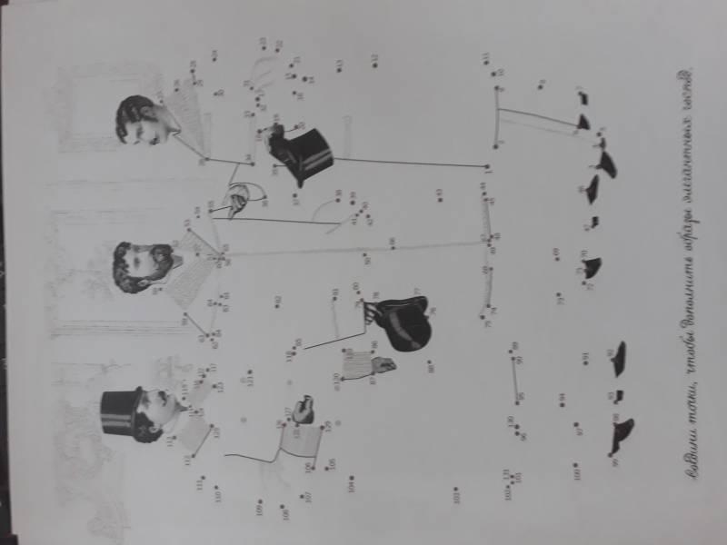 Иллюстрация 12 из 17 для Моя удивительная коллекция. Сто лет тому назад. Эпоха и стиль | Лабиринт - книги. Источник: Масюкова Ольга Викторовна