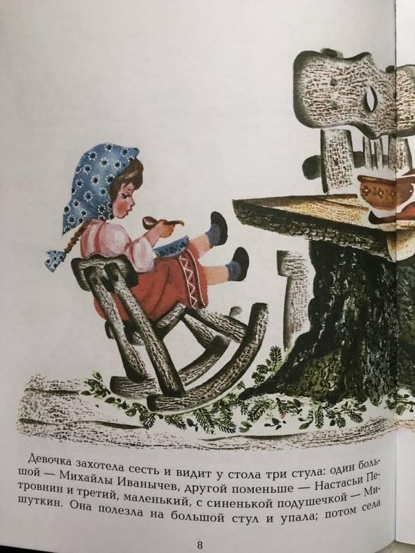 Иллюстрация 33 из 35 для Три медведя - Лев Толстой | Лабиринт - книги. Источник: Друг  Катя