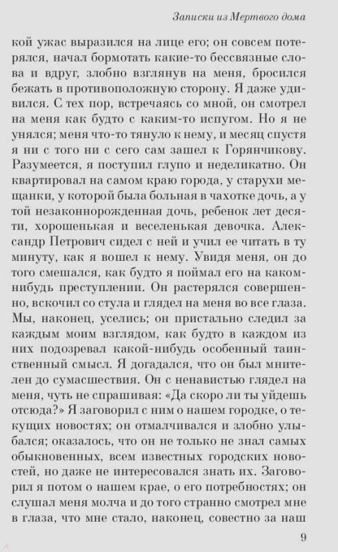 Иллюстрация 9 из 23 для Записки из Мертвого дома - Федор Достоевский | Лабиринт - книги. Источник: книпкноп