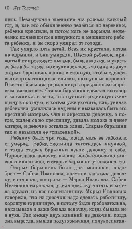 Иллюстрация 31 из 36 для Воскресение - Лев Толстой | Лабиринт - книги. Источник: Сурикатя