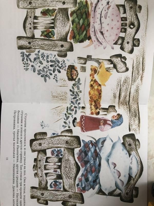 Иллюстрация 35 из 35 для Три медведя - Лев Толстой   Лабиринт - книги. Источник: Друг  Катя