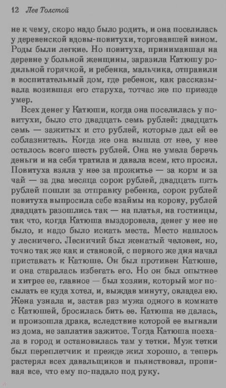 Иллюстрация 33 из 36 для Воскресение - Лев Толстой | Лабиринт - книги. Источник: Сурикатя