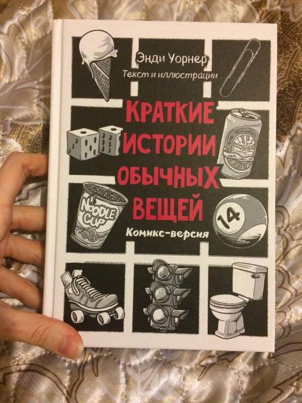 Иллюстрация 52 из 65 для Краткие истории обычных вещей. Комикс-версия - Энди Уорнер | Лабиринт - книги. Источник: Олейникова  Анастасия