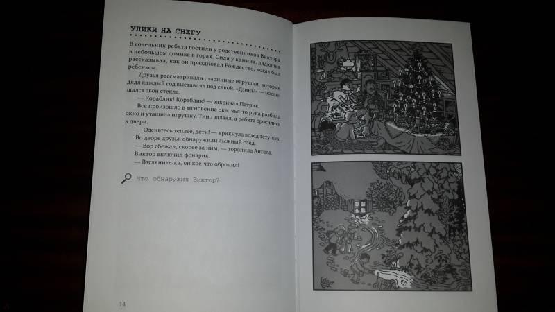 Иллюстрация 34 из 38 для По горячим следам. 50 детективных загадок (виммельбух) - Ганс Пресс | Лабиринт - книги. Источник: Постникова  Ксения