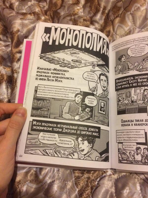 Иллюстрация 55 из 65 для Краткие истории обычных вещей. Комикс-версия - Энди Уорнер | Лабиринт - книги. Источник: Олейникова  Анастасия