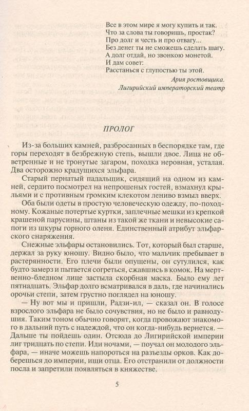 Иллюстрация 9 из 13 для Заложник долга и чести - Владимир Сухинин | Лабиринт - книги. Источник: Яровая Ирина