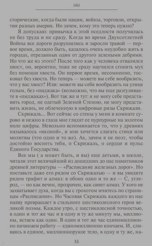 Иллюстрация 15 из 15 для Мы - Евгений Замятин | Лабиринт - книги. Источник: Сурикатя