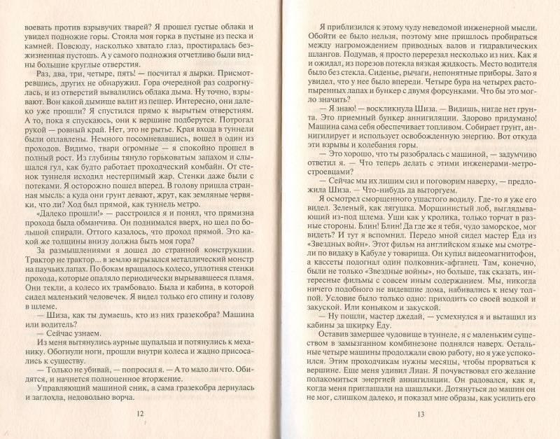 Иллюстрация 13 из 13 для Заложник долга и чести - Владимир Сухинин | Лабиринт - книги. Источник: Яровая Ирина