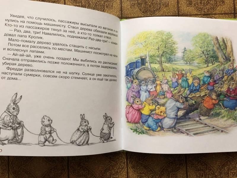 Иллюстрация 38 из 41 для Мишка Фредди - Одри Таррант | Лабиринт - книги. Источник: Natalie Leigh